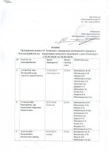 ГРАФИК Проведения встреч