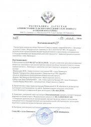 Постановление №17