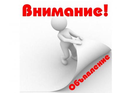 ОБЪЯВЛЕНИЕ УВАЖАЕМЫЕ ЖИТЕЛИ С.ЛЕНИНАУЛ!