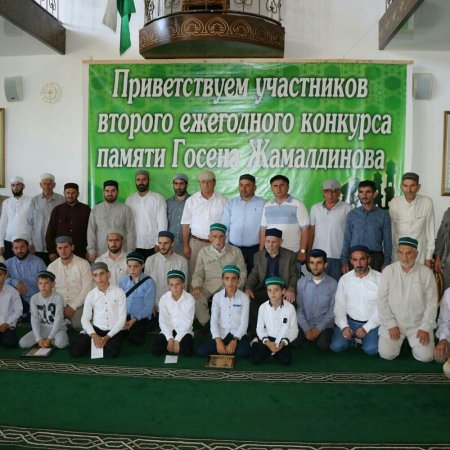 Районный конкурс на знание основ  Ислама среди детей памяти Госена Жамалдинова