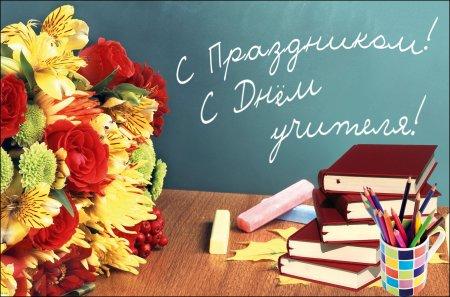 Поздравляем! С Днём Учителя!