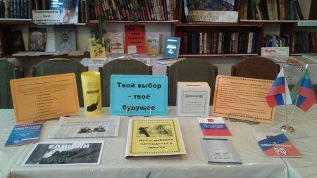 Выставка  ко дню выборов Президента Российской Федерации  в «Ленинаульской сельской библиотеке Казбековского района.