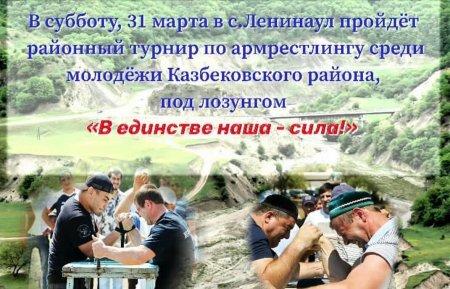 В субботу, 31 марта в с. Ленинаул пройдёт районный турнир по армрестлингу