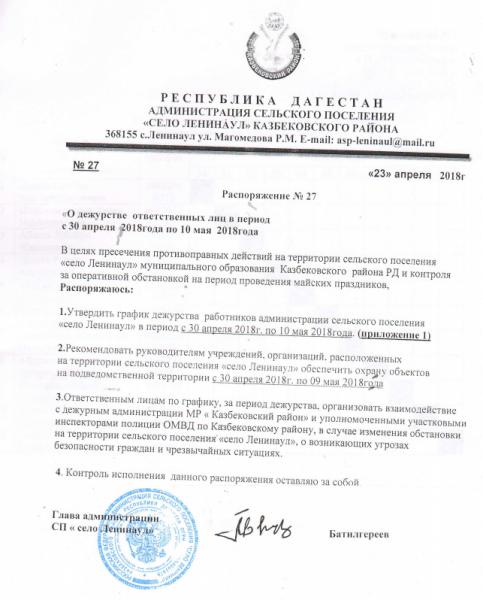 Распоряжение о дежурстве ответственных лиц в период с 30 апреля по 10 мая 2018 года
