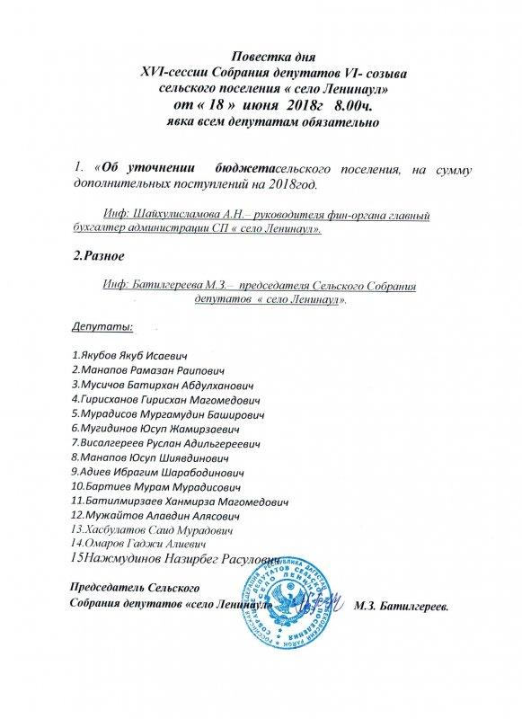 Повестка дня XVI-сессии депутатов VI-созыва