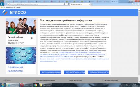Регистрация на портале ЕГИССО