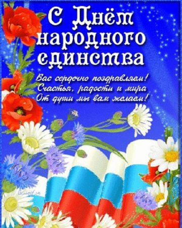 День народного единства