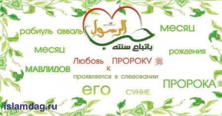 Поздравляю с благословенным месяцем Рабби'уль Авваль