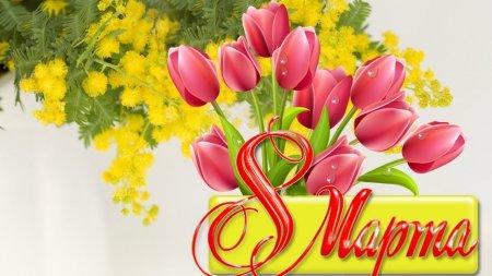 Поздравляю с прекрасным праздником обаяния и очарования, с весенней радостью и днем всех женщин
