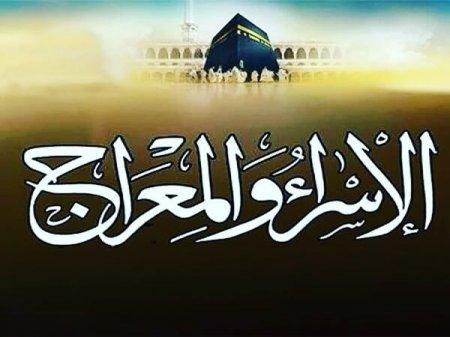 С благословенной ночью аль-Миг'радж