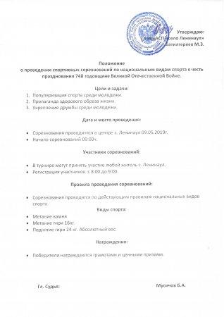 Положение о проведении спортивных соревнований по национальным видам спорта в честь празднования 74-й  годовщине Великой Отечественной Войне