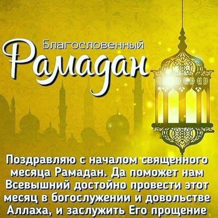 Со священным месяцем Рамадан