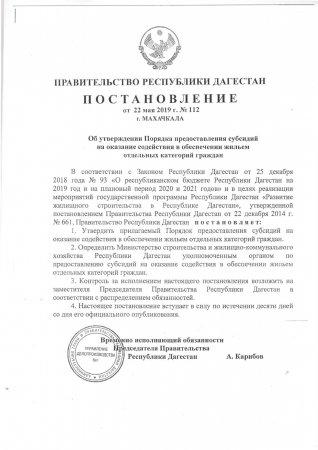 Постановление об утверждении Порядка предоставления субсидий на оказание содействия в обеспечении жильем отдельных котегорий граждан