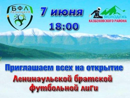 Приглашаем всех на открытие братской футбольной лиги