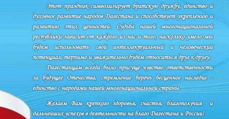 С Днем единства народов Дагестана