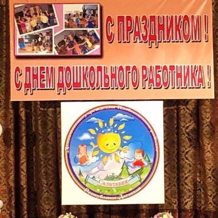 С Днем работников дошкольного образования!