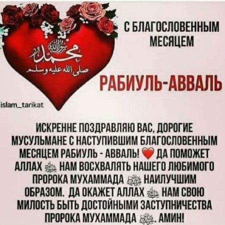 С благословенным месяцем РАБИГ'УЛЬ-АВВАЛЬ!