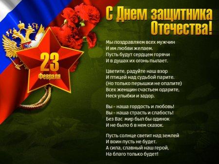 Днём защитника Отечества!