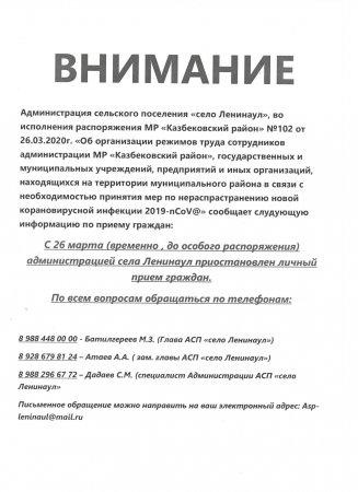 С 26 марта (временно , до особого распоряжения) администрацией села Ленинаул приостановлен личный прием граждан.