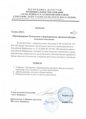 Решение Об утверждении Положения о формировании архивных фондов сельского поселения